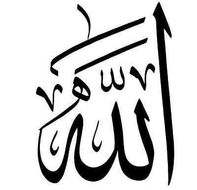 mewarnai kaligrafi lafadz allah wartisen