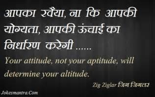 Attitude Quotes In Hindi - Hindi Quotes, Quotes