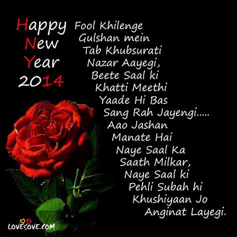 new year sayeri friendship shayari wallpaper lovesove