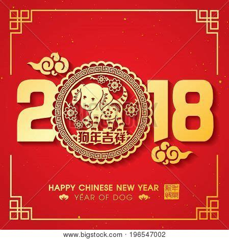 new year promo 2018 new year 2018 paper vector photo bigstock
