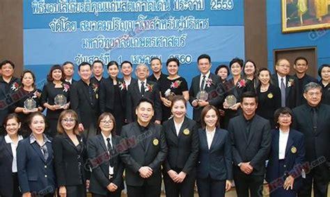 Ex Mba Cmu 2559 by พ ธ มอบโล เก ยรต ค ณแก น ส ตเก าด เด นของสมาคมฯ ประจำป