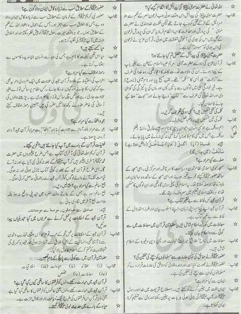 english pattern of 9th class 2014 paper pattern of class 9th 2013 lahore board islamiat