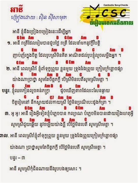 learn guitar khmer song guitar guitar chords khmer songs guitar chords guitar