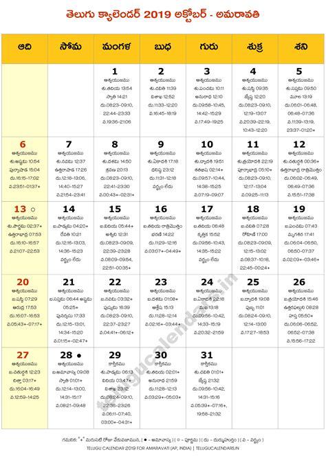 amaravati  october telugu calendar telugu calendars