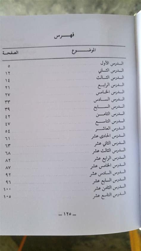 Kitab Durusul Lughoh Lengkap kitab bahasa arab durusul lughoh 3 jilid toko muslim title