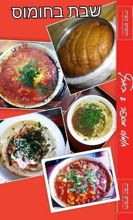 house of hummus the house of hummus тель авив 160 фото ресторана tripadvisor