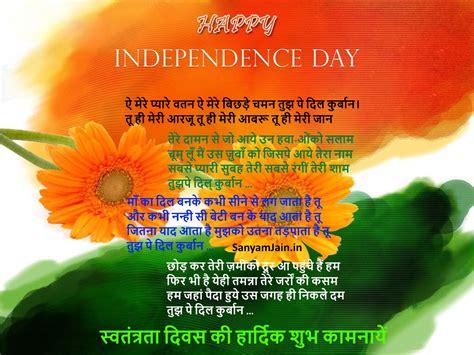 day indian song shayari dil se