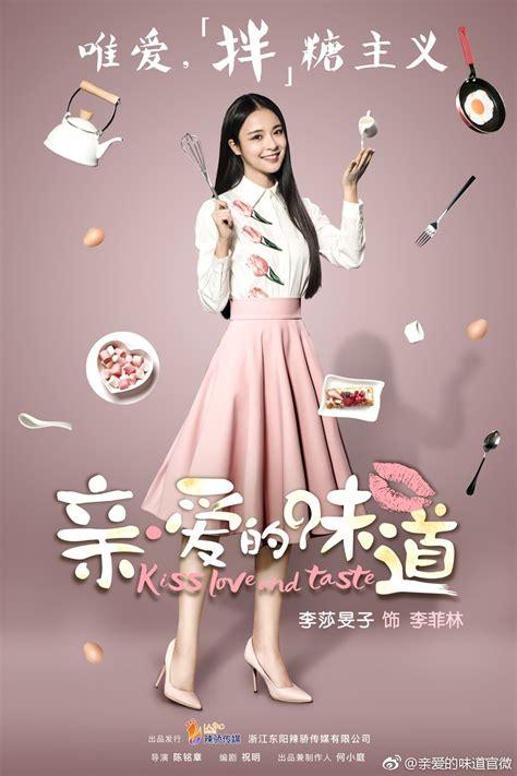 駘駑ents cuisine but drama and taste 亲 183 爱的味道 lu yi