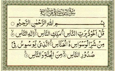 download mp3 al quran dan artinya surat al nas download seigotten ga