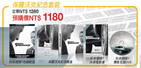fast and furious 8 dvd release date uk tw fast furious 7 blu ray steelbook taiwan
