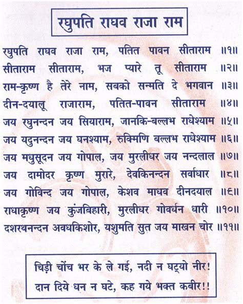 raghupati raghav raja ram bhajan quot ragupati raghav raja ram 28 images raghupati
