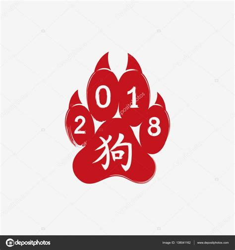 2018 year of the 2018 year of the stock vector 169 i petrovic 138041162