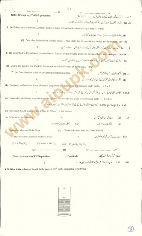 pattern paper of 10th class 2014 chemistry model guess papers 9th 10th class 2014 bise