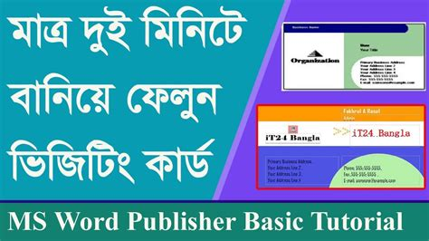 typography bangla tutorial how to design visiting card ms word publisher bangla