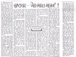 Mera Bharat Mahan Essay In by Articles Forum For Presidential Democracy