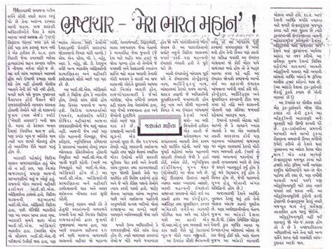 Mera Bharat Mahan Essay In by Mera Bharath Mahan Auto Design Tech