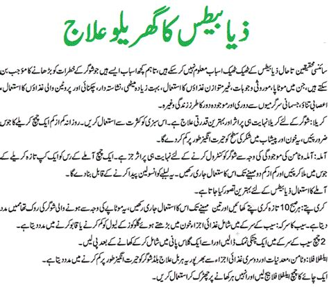 layout management meaning in urdu 10 diabetes treatment sugar ka desi ilaj in urdu 7 is best