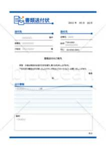Jp Cover Letter Exle by 全て無料 デザイン書類送付状 Fax送付状 テンプレート