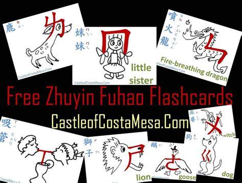 printable flash cards mandarin free printable pdf zhuyin fuhao ㄅㄆㄇㄈ bopomofo flashcards