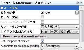 org jdesktop layout grouplayout netbeans 6 0 desktop applicationの作成