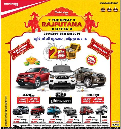 mahindra car exchange offer mahindra diwali offers on cars till 31 october 2014 sagmart