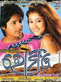 Mp3 songs listen to romio the lover boy oriya songs download romio mp3