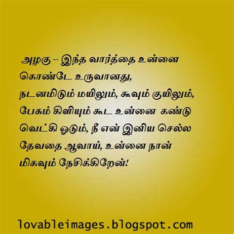 best love quotes in tamil lovable images love quotes in tamil images quotes