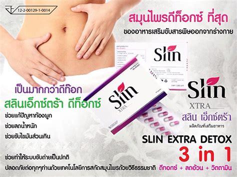 Xtra Clean Detox For Detox by Slin Xtra Detox Dietary Vitamin Spirulina Herbal Extract