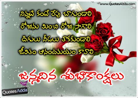 Nice Telugu Language Awesome Birthday Images Quotesadda