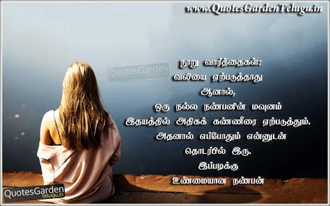 Quotes In Tamil Touching Quotes In Tamil Quotes Garden Telugu