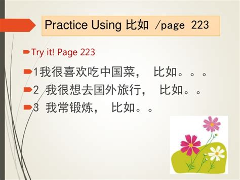 sentence patterns discussion chinese link textbook lesson 22 sentence patterns