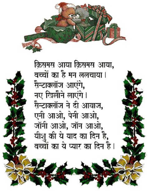 christmas ki poem in hind in images merry desicomments