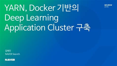 docker deep learning 225 yarn 기반의 deep learning application cluster 구축 김제민