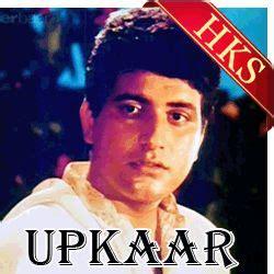upkar movie actor name song name mere desh ki dharti movie album upkaar