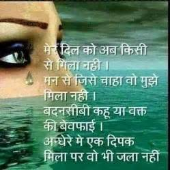 Hindi SMS Love Dosti Sad Jokes Good Morning Image Love Sad