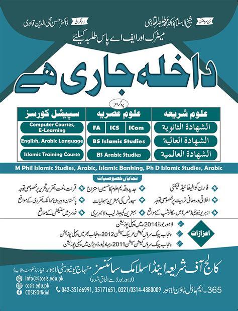 www minhaj org admission open college of shariah islamic sciences