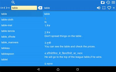 favorite meaning in hindi english hindi dictionary android apps on google play