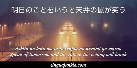 No Ceiling Meaning by Learn Japanese 50 Japanese Proverbs Sayings Part 4