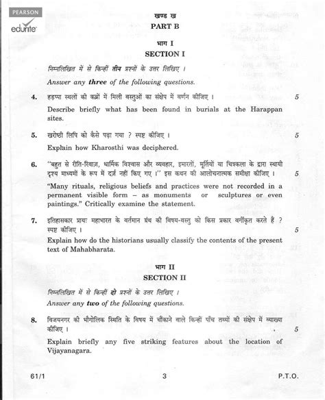 history question pattern class xii 12th arts stream sle paper 2018 2019 student forum
