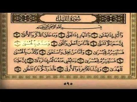 download mp3 quran salman al utaybi download salman al utaybi complete quran juz 30 mp3