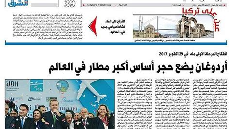 supplement qatar qatar daily re launches supplement devoted to turkey