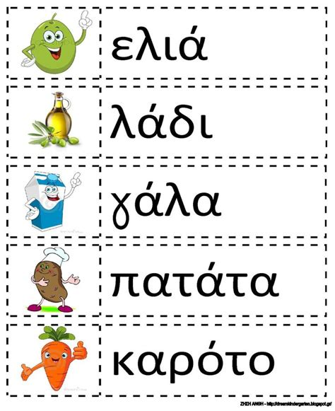 printable greek alphabet flash cards the 490 best images about greek alphabet on pinterest