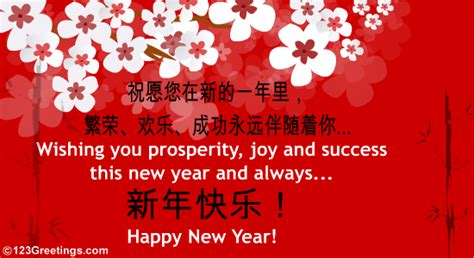 new year 2016 greeting message in mandarin new year formal greetings cards free new