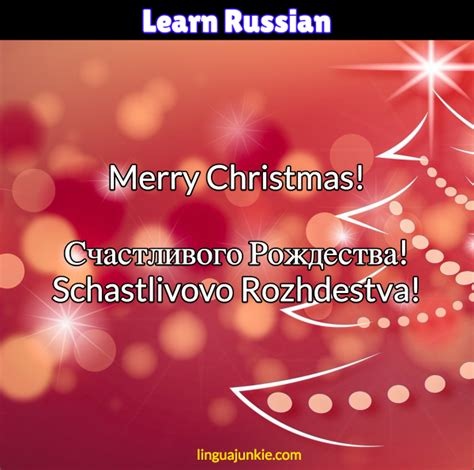 learn top  russian holiday  phrases audio