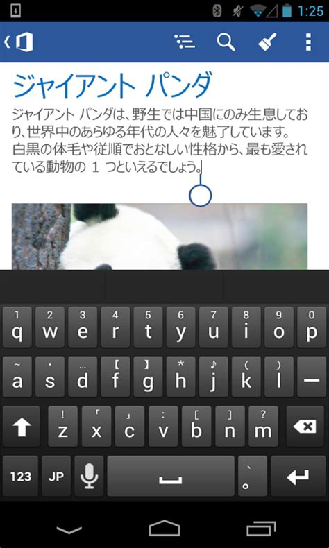 microsoft office mobile android microsoft office mobile for android ダウンロード