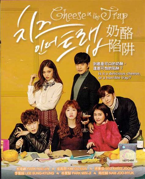film korea cheese in the trap cheese in the trap dvd korean tv drama 2016 episode 1