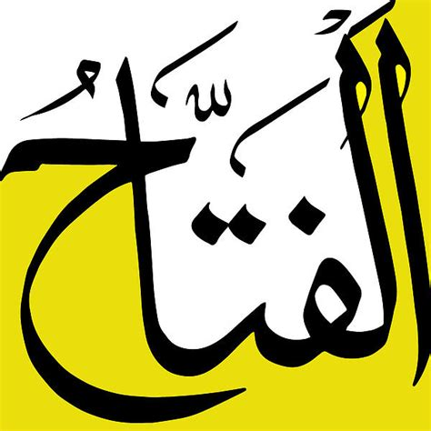 Tulisan Acrylic al fatah print by catf