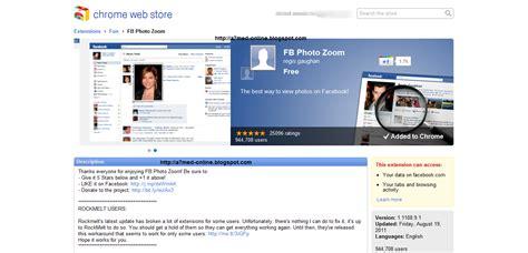 fb zoom إضافة الفيس بوك لتكبير الصور لجوجل كروم fb photo zoom