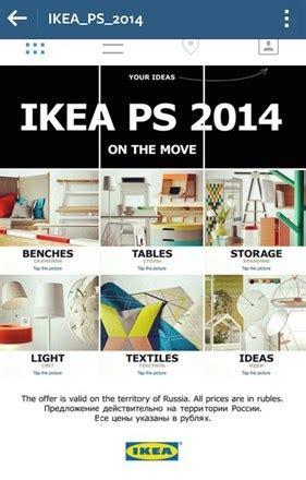 Ikea Instagram by Ikea Il Primo Sito Su Instagram Vogue It