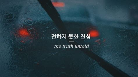 bts the untold lyrics bts the untold but you re in a car and it s